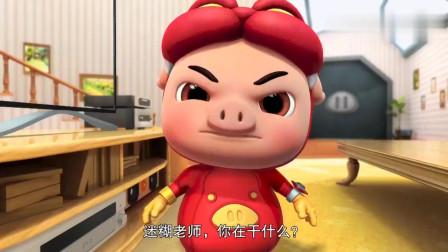 猪猪侠:早上起床家里电器全没了,这是咋回事,难道招贼了?