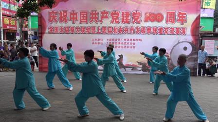 上思县和东兴市太极拳联谊交流表演(2)