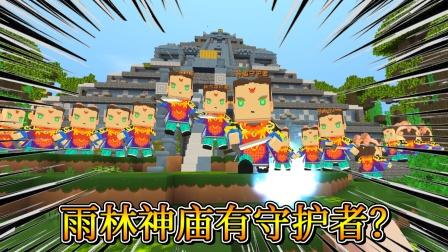 迷你世界810:新的羽蛇神庙,出现一群守护者,三月能活?