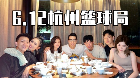 【ENZO】6.12杭州篮球局vlog