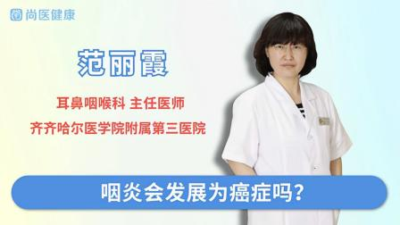咽炎会发展为癌症吗
