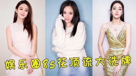 85花顶流大洗牌,倪妮未上榜,刘诗诗仅第5,榜首是离过婚的她