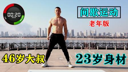 别小看这4分钟间歇运动,46岁大叔23岁身材,都是靠这招练成的!