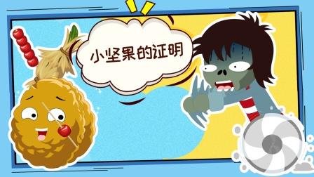 有你这么卖货的吗?给我留一根啊!植物大战僵尸游戏搞笑动画