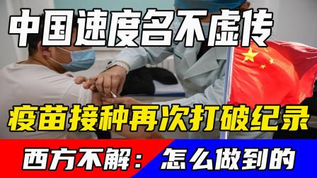 中国速度名不虚传,疫苗接种再次打破纪录,西方不解:怎么做到的