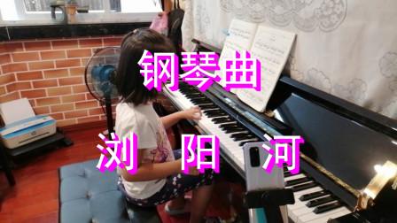 浏阳河-钢琴曲(儿童)