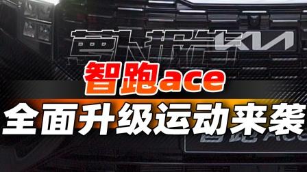"""中期改款后的起亚智跑Ace能否代表韩系车""""逆袭""""?"""