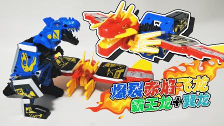 赤焰翼龙与爆裂霸王龙合体!巨型喷火飞龙诞生,神兽合体2合1