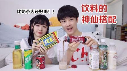 生活小妙招:5款饮料的神仙搭配,比奶茶还好喝,你都试过吗?