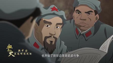 血与火:新中国是这样炼成的 第15集《三军过后尽开颜》