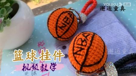 邂逅童真--篮球玩偶挂件钩针钩织方法