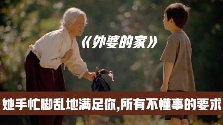 韩国最催泪电影《外婆的家》,不敢看第二遍的电影,主要怕哭!