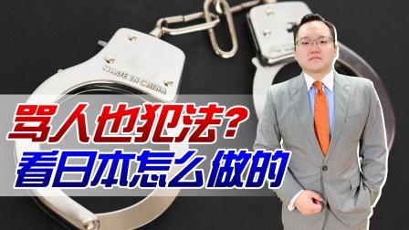祸从口出?北京大妈公交车上骂人被拘留!日本轻犯罪法值得借鉴