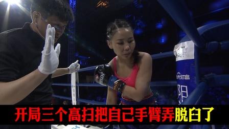 蒙古小妹8战全胜8KO,开局就三个高扫,不料手臂直接脱臼