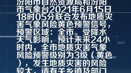 汾阳市气象台发布地质灾害气象风险黄色预警[Ⅲ级/较重]
