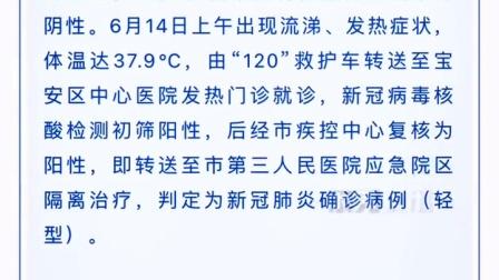 深圳1机场流调人员确诊,87人密接