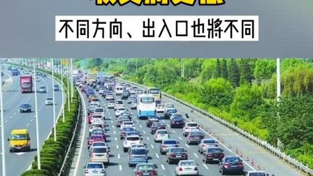 近日交通部等发布《高速公路差异化收费实施方案》