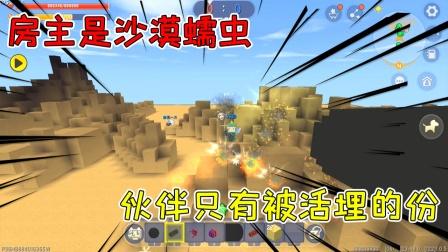 迷你世界:房主是沙漠蠕虫,房主刘半仙登场,伙伴只有被活埋的份