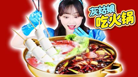 【美食分享】棉花糖涮火锅是什么味道?幸运接球随机食材大挑战!