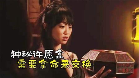 少女收到神秘礼物,可以满足任何愿望,代价要失去一个亲人,电影