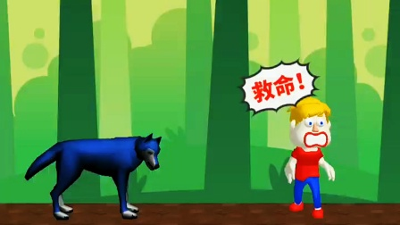 救救小哥哥:小哥哥被大灰狼盯上了!