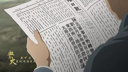 党史动漫《血与火:#新中国是这样炼成的》之《三军过后尽开颜》#以青春之我耀信仰之光