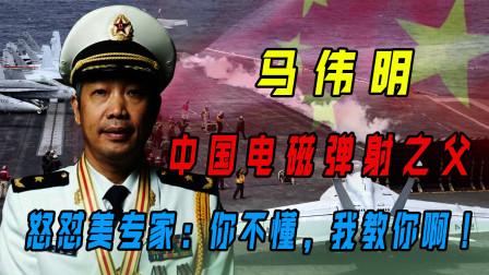 """""""电磁弹射之父""""马伟明,霸气直怼美国专家:你不懂,我教你啊!"""