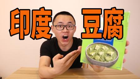 试吃印度豆腐,这颜值我爱了呀
