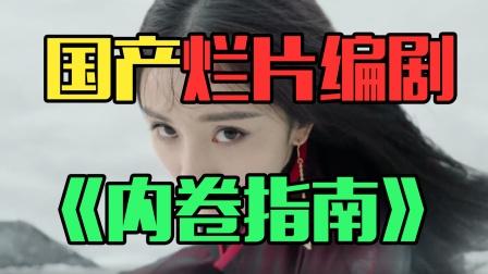 《国产烂片编剧内卷指南》:如果编剧都内卷(下)