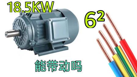 电工知识:6²电线能带动18.5KW电机吗?多亏老电工告诉我,差点选错了电线