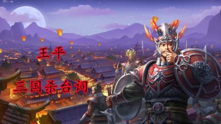 三国杀台词:大将之略王平,若其成功劝住马谡,北伐会成功么?