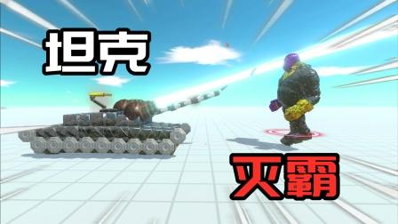 动物模拟器:当灭霸遇到光棱坦克,直接倒下,还是让一拳超人来吧
