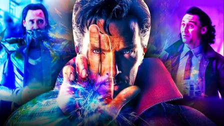 《洛基》中登场的时间变异管理局这么牛叉,奇异博士知道吗