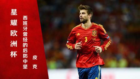 巴萨顶梁柱,无缘欧洲杯!皮克曾是西班牙不可或缺的后防中坚