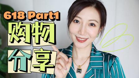 【Miss沐夏】澳门购物分享+618购物分享 part 1 美妆个护+奢侈品