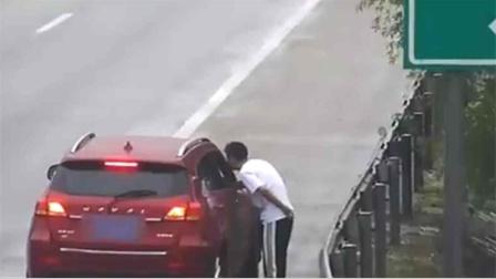 男子高速上突然停车,下车又挥手又鞠躬,背后原因令人无语!