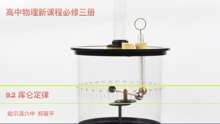 高中物理新课程必修3《9.2库仑定律》