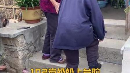 """102岁奶奶上台阶,儿媳上前搀扶反遭奶奶拒绝:""""不用扶,我腿脚比你还溜!""""👍"""