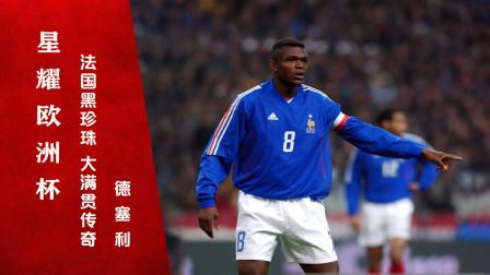 法国黑珍珠,闪耀欧洲杯!认识德塞利的球迷估计都是80后