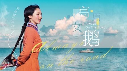 理想照耀中国:高原女鹅彭小苒苦中作乐