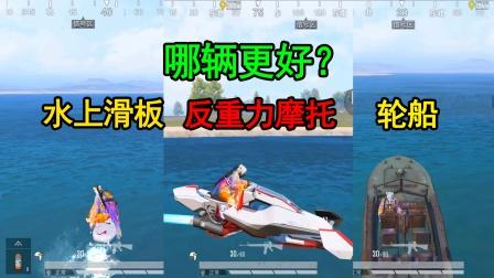 和平精英揭秘:水上滑板、反重力摩托和轮船,哪辆更好?涨知识!