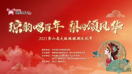 """【直播回看】""""琼韵唱百年梨园颂风华""""2021第六届大致坡琼剧文化节"""
