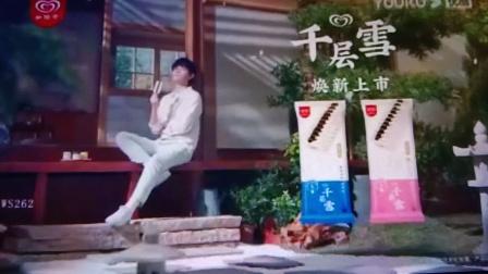 刘禹兮可爱多千层雪焕新上市 15秒广告 WS262