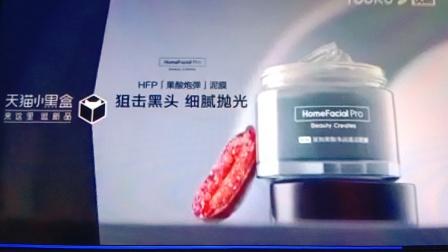 许光汉HFP果酸炮弹泥膜 15秒广告 天猫小黑盒