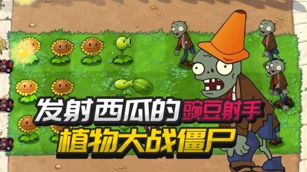 植物大战僵尸活死人版:发射西瓜的豌豆射手