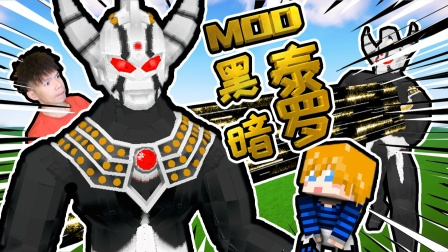 XY版黑暗泰罗奥特曼MOD,能力高了,MCPE【XY瞎玩】