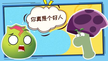 你真是个好人!怎么感觉这句话在骂人?植物大战僵尸游戏搞笑动画