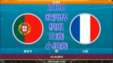 2020年欧洲杯,模拟比赛,葡萄牙vs法国