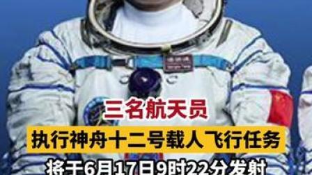 官宣!#3名航天员执行神州十二号载人飞行任务 分别为聂海胜、刘伯明、汤洪波#神舟十二号 将于6月17日发射