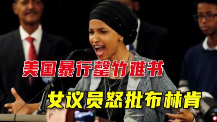白宫还嘚瑟?女议员当面教训国务卿:美国暴行累累,就是恐怖组织